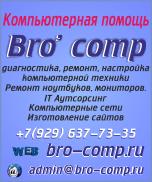 Ремонт компьютеров в Подольске, ремонт ноутбуков, мониторов, обслуживание компьютерной техники